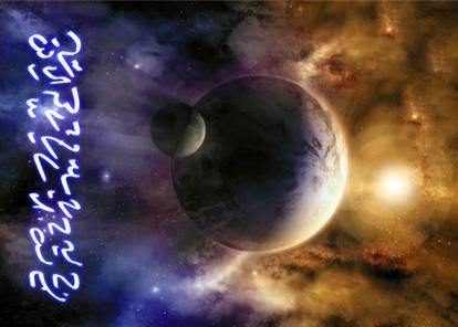 Гармонизатор Планеты