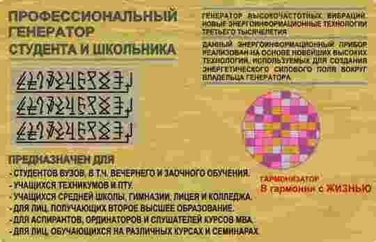 Профессиональный генератор Студента и Школьника